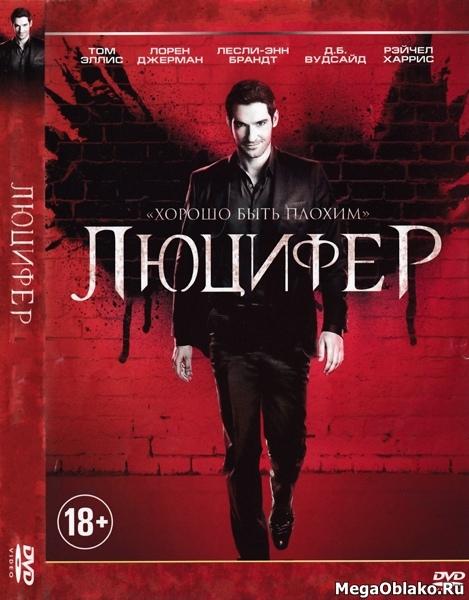Люцифер (1-4 сезоны: 1-67 серии из 67) / Lucifer / 2016-2019 / ПМ (LostFilm) / HDRip, WEB-DLRip + WEB-DL (1080p)