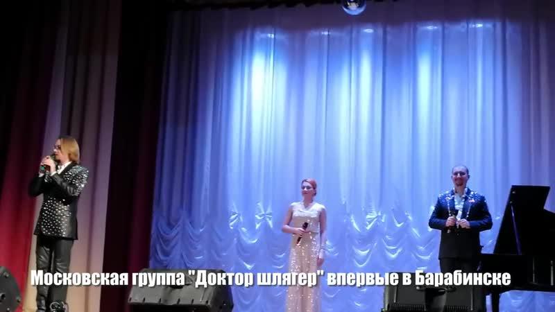 Барабинске московская группа Доктор шлягер