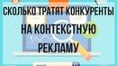 Как узнать сколько тратят конкуренты на контекстную рекламу? Сергей Карпухин