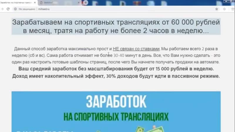 Заработок на спортивных трансляциях: от 15 000 рублей в неделю за 2 часа работы. bit.ly/2tBlOYa