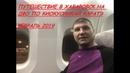 Путешествие в Хабаровск на ДФО по Киокусинкай каратэ февраль 2019