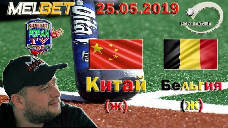 Прогноз на матч Китай Бельгия ● ХОККЕЙ НА ТРАВЕ СТаВКА от Феди БОТА ● 25 05 2019