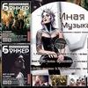 Бункер. Бесплатный музыкальный журнал