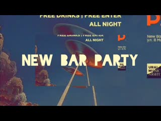 New bar party: музпросвет