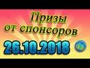 Итоги от группы Зацени Конкурсы VK. 26.10.2018.