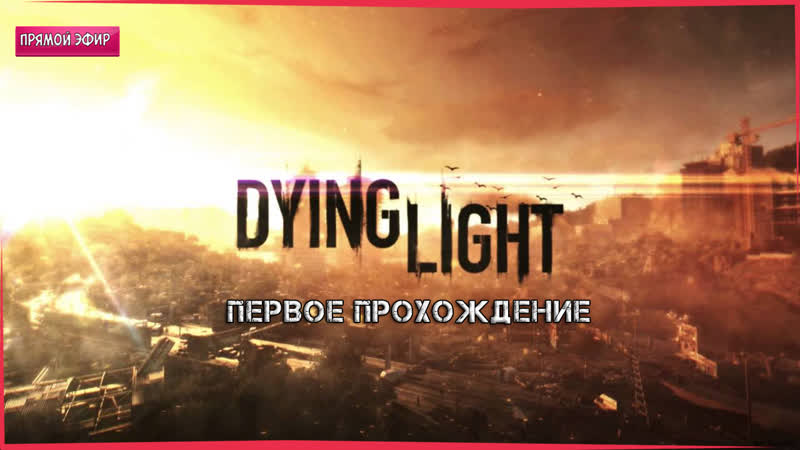 ПЕРВОЕ В ЖИЗНИ ПРОХОЖДЕНИЕ ► Dying Light