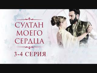 Султан моего сердца - 3 и 4 серия АНОНС