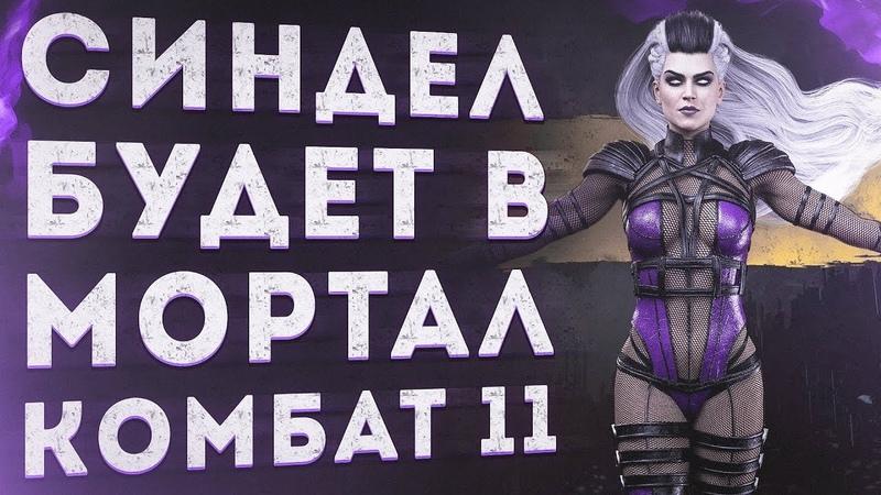 СИНДЕЛ В МОРТАЛ КОМБАТ 11! ЖДАТЬ!
