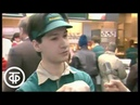 До 16 и старше. РЭП. О возможностях карьерного роста в ресторанах Макдональдс (1994)