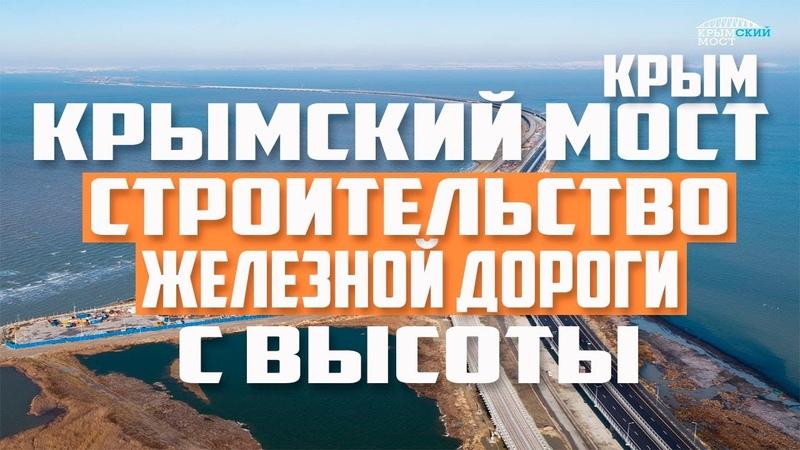 Крымский мост Кадры с высоты Последние новости строительства железной дороги Крым сегодня