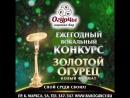 Миргород Марина лауреат конкурса Золотой огурец