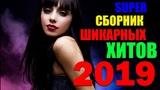 Супер песни - Шикарные ХИТЫ!!! 2019
