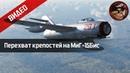 Перехват Крепостей на МиГ-15Бис (DCS World) | WaffenCat