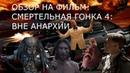 Обзор на фильм СМЕРТЕЛЬНАЯ ГОНКА 4 ВНЕ АНАРХИИ
