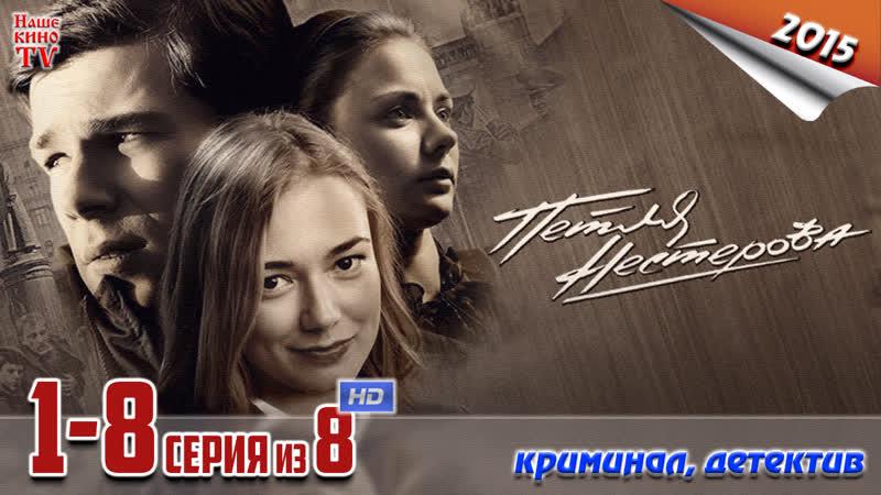 Петля Нестерова / HD 1080p / 2015 (детектив, криминал). 1-8 серия из 8