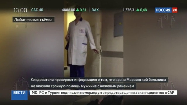 Новости на Россия 24 • В Петербурге проверяют информацию о том что врачи не оказали помощь раненому