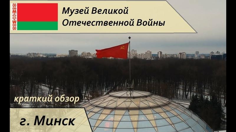 Музей Великой Отечественной Войны в Минске. Museum of WW2 in Minsk.