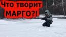 ЧТО ТВОРИТ МАРГО Зимняя рыбалка Ловля окуня на блесну
