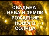 РА - РОЖДЕНИЕ НОВОГО СОЛНЦА (Александра Барвицкая-Женьшеневая Женщина)