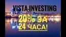 ОБЗОР VISTA INVESTING ВЫСОКОДОХОДНЫЙ ПРОЕКТ 120% ЗА 24 ЧАСА