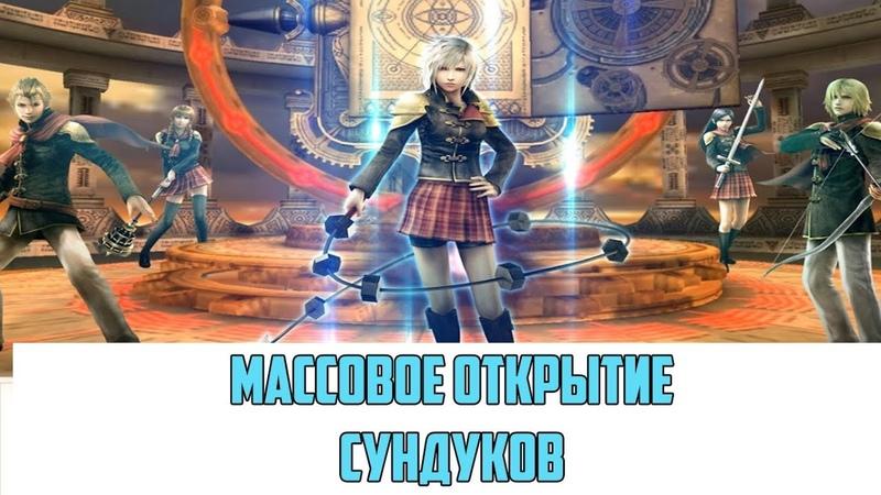 ФАН ОТКРЫТИЕ СУНДУКОВ Final Fantasy Awakening , Final Fantasy Пробуждение