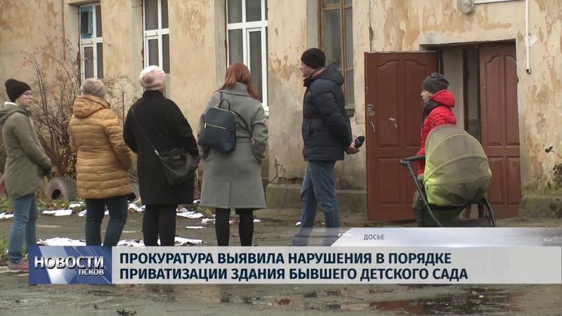 Новости Псков16.01.2019 Прокуратура выявила нарушения в приватизации здания бывшего детского сада