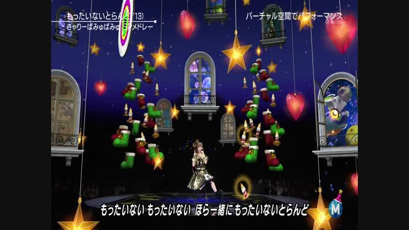 Kyary Pamyu Pamyu - Mottai Night Land Tsukema Tsukeru -Special Mix- (MUSIC STATION SUPER LIVE 2016.12.23)