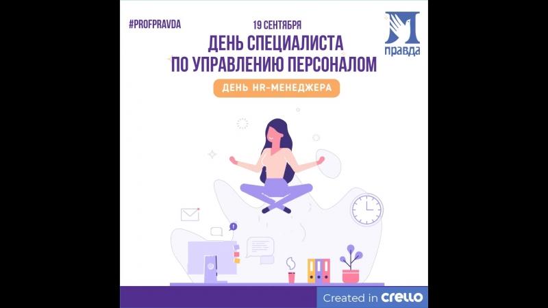 День HR-менеджера в России