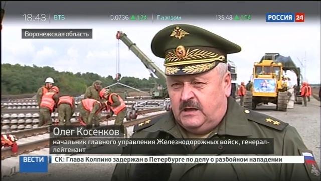 Новости на Россия 24 • Военные под Воронежем строят железную дорогу в обход Украины