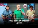 🅰️ Дюна - Наш Борька Бабник LIVE Авторадио