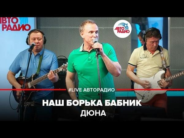 🅰️ Дюна - Наш Борька Бабник (LIVE Авторадио)