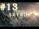 Прохождение Skyrim часть 13 Логово Плута