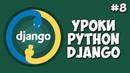 Уроки Django Создание сайта / Урок 8 - Создание шаблона для новостей