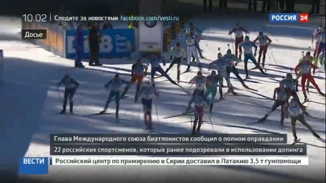 Новости на Россия 24 • Допинговый скандал IBU оправдала 22 российских биатлониста