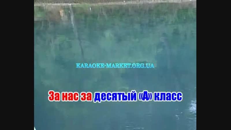 Караоке Посвящение Одноклассникам - Трофим