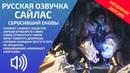 Сайлас - Неполня русская озвучка - Лига Легенд