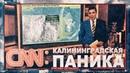 CNN паника в Калининграде обновили ядерную инфраструктуру Руслан Осташко
