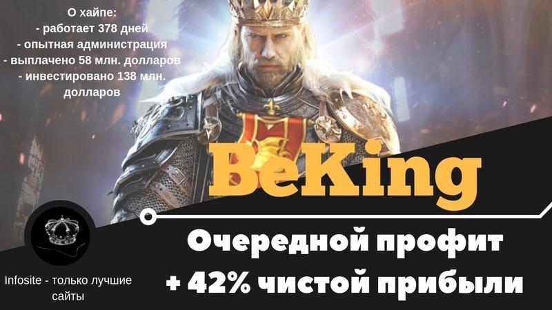 Король хайп проектов BeKing Куда инвестируют миллионы долларов BeKing.biz