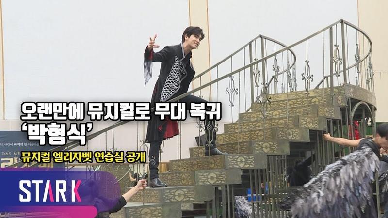 지금까지의 모습은 잊어라! '죽음'으로 돌아온 박형식 (Park Hyeong Sik, Das Musucal ELISABETH)
