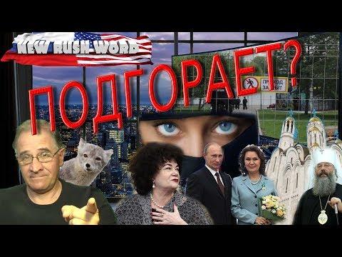 «Горит и кружится … Россия…» | Новости 7-40, 21.5.2019