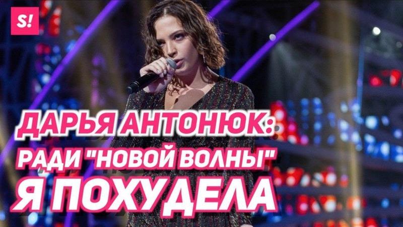Скандал Дарью Антонюк засудили на Новой волне ИНТЕРВЬЮ