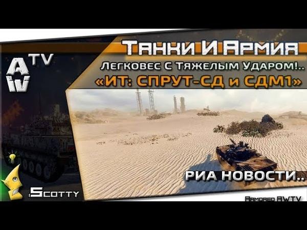 Armored Warfare / Танки и Армия / Спрут-СД и ВДВ