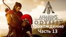 Прохождение Assassin's Creed: Odyssey - Часть 13 Битва с Афинянами за территорию фокида