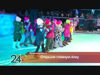 В Зеленодольске открыли главную елку города