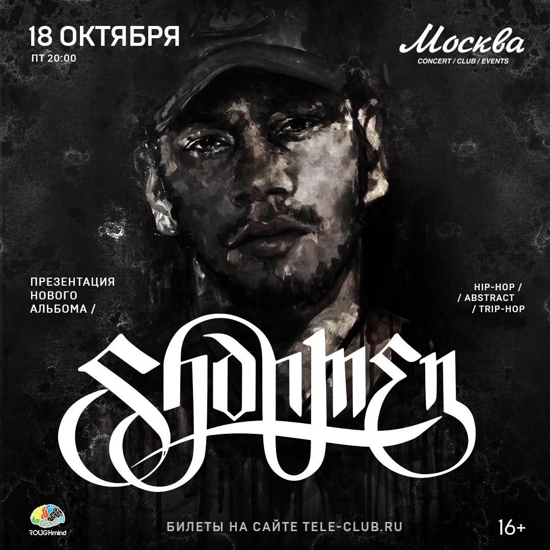 Афиша Москва Shahmen 18 октября Клуб Москва