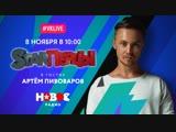Артём Пивоваров в гостях у STARПерцев