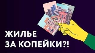 Квартира за 100.000 рублей в 2018 году - это реально?!   Топ-5 дешевой недвижимости