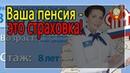 Полной разбор финансовой пирамиды «Пенсионный фонд России» [21.05.2019]