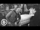 День за днем. Часть 2. Серия 2 Февраль, 21, понедельник | Советский телесериал (1972)