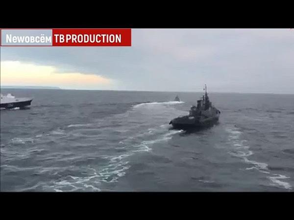 Видео Ка 52 и СУ перехватили 3 Военных корабля Украины нарушителя границ России в Крыму идут в Керчь